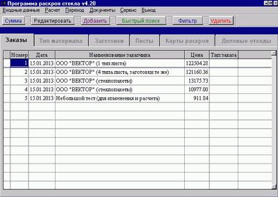 Программа раскроя стекла: скриншот #1