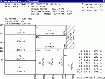 Программа раскроя стекла: скриншот #2
